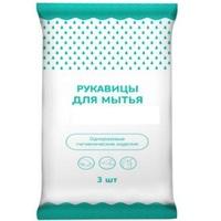 Рукавицы для мытья (ламинированные) БЕЗ ВОДЫ 3 шт/уп